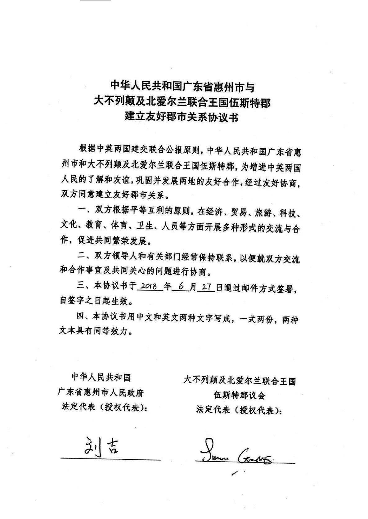 2018年廣東省惠州市政府與英國伍斯特郡簽署友好郡市關係協議截圖。協議中並無任何與台灣有關的條款。(大紀元)