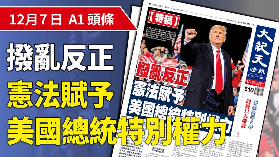 【特稿】撥亂反正 憲法賦予美國總統特別權力