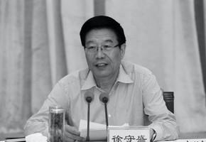 湖南前省委書記徐守盛病亡 中共官場末路狂奔