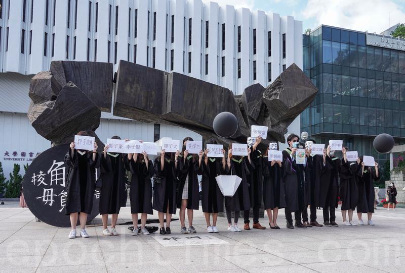 2020年11月19日,香港中文大學應屆畢業生於畢業禮當日在校內遊行,高呼抗爭口號,並呼籲關注正被扣押在大陸的12名港人。(余鋼/大紀元)