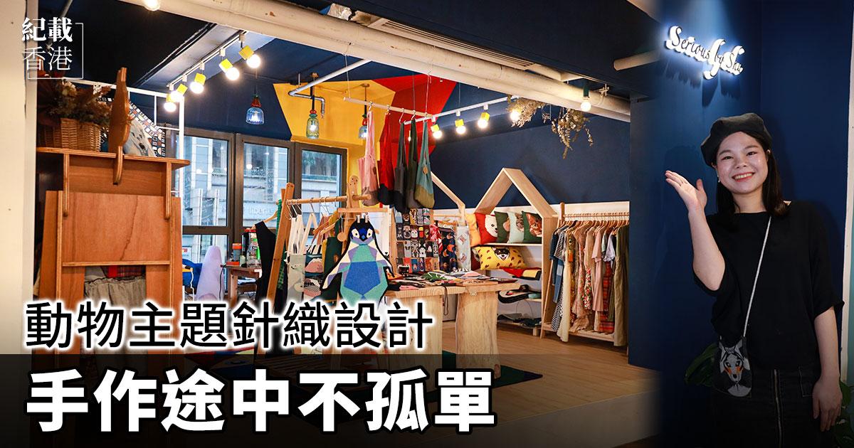 手作人Shu在2014年成立「Serious by Shu」品牌,今年有了自己的工作室和實體店。(設計圖片)