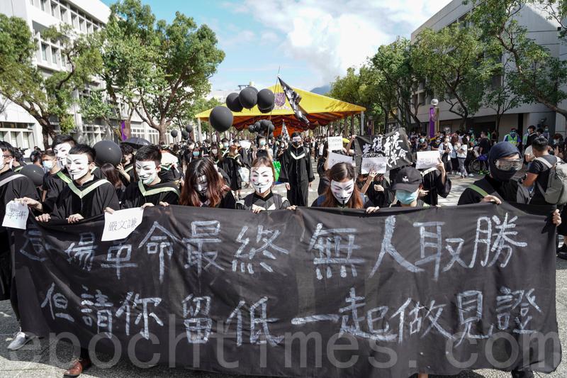 2020年11月19日,香港中文大學應屆畢業生於畢業禮當日在校內遊行。(余鋼/大紀元)