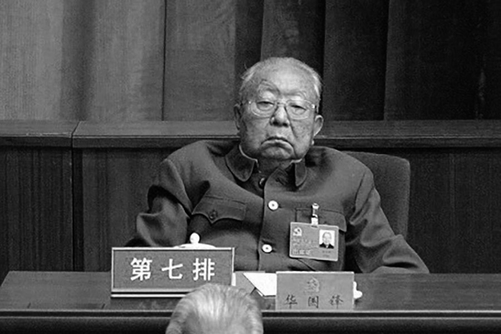 華國鋒(圖)曾擔任中共中央主席、中央軍委主席、國務院總理等職務。1980年後,由於跟鄧小平的激烈衝突,華國鋒被迫離開了中共權力核心。(GOH CHAI HIN/AFP/Getty Images)