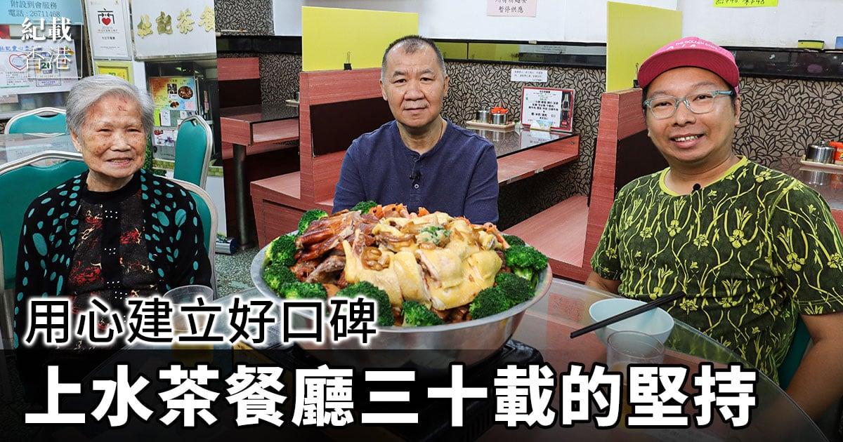 上水石湖墟的杜記茶餐廳由杜貴財(中)和母親(左)主理。(陳仲明/大紀元)