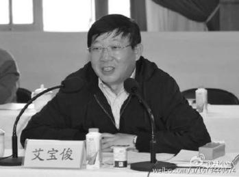 上海首虎艾寶俊被雙開 曾對抗調查
