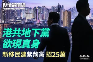 【12.9役情最前線】新移民建紫荊黨  招25萬  港共地下黨欲現真身