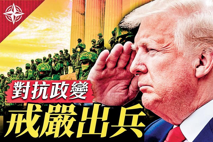 特朗普三大戰場反擊「選舉政變」