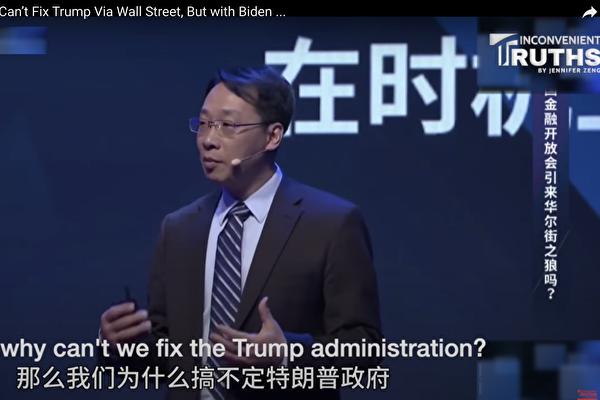 中國人民大學國際關係學院副院長翟東昇以「炫耀」的姿態,無意中曝光中共控制華爾街、滲透美國政壇核心圈。(Inconveient Truths screenshot)