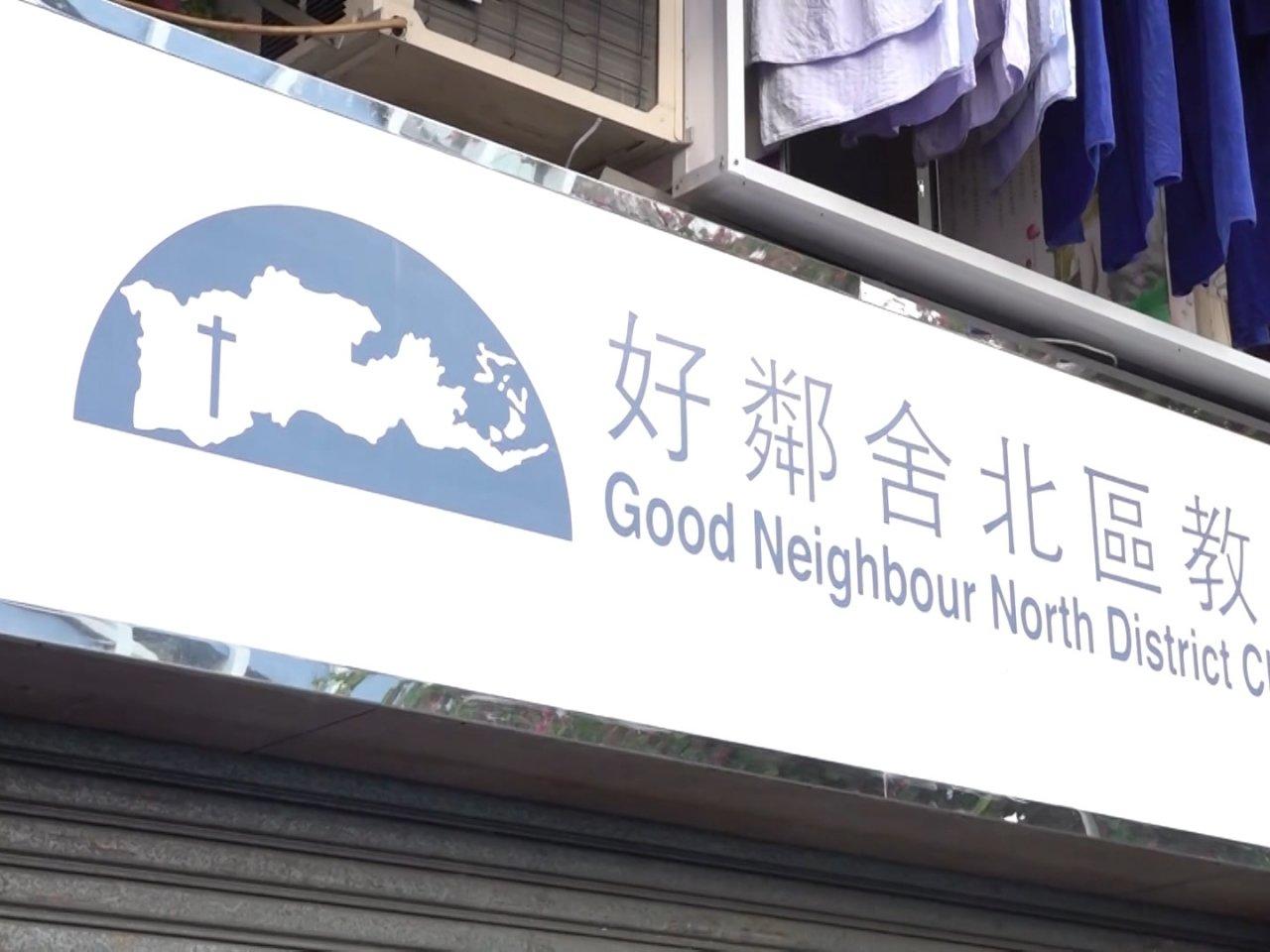 香港警方12月8日罕有地到好鄰舍北區教會搜查,並以涉嫌欺詐及洗黑錢罪拘捕一名前女董事和現任員工,並通緝團體現時身在海外的董事夫婦。(RTHK)