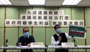 港九成受訪通識教師批改革是政治打壓 八成籲撤回