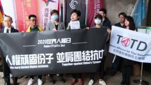 國際人權日抗共 台灣十八個團體呼籲關注中國人權