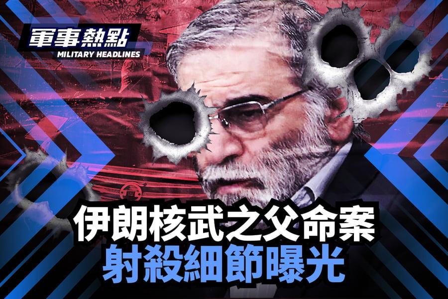 伊朗核武之父命案 射殺細節曝光