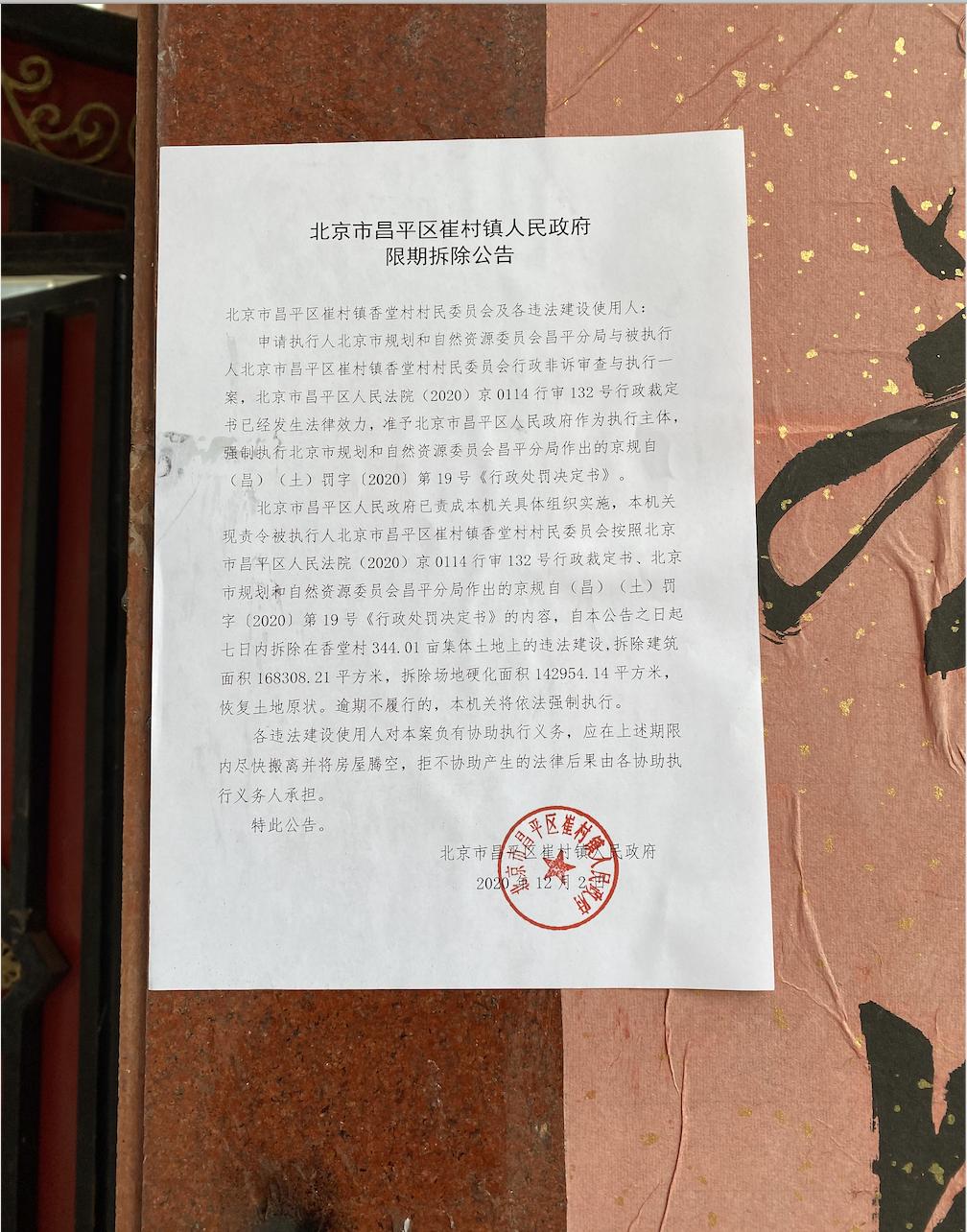 北京昌平下的鎮政府下令香堂文化新村民眾7天內搬遷,不然強拆,不執行者還要上失信黑名單。(受訪者提供)