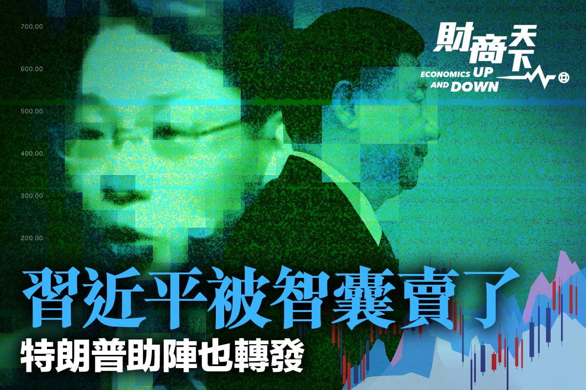 習近平智囊團成員近期演講漏「天機」,透露北京如何搞定美國政府和金融機構的最高層,暗示「和拜登他們有買賣」;華爾街與中共關係非同一般。(大紀元製圖)