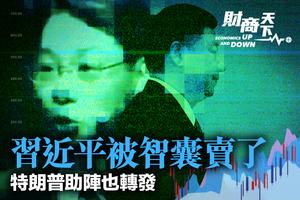 習近平智囊洩中共底牌 特朗普助陣轉發翟東昇影片