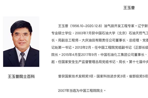 三名中共高官五天內相繼病亡 應急部長王玉普去世
