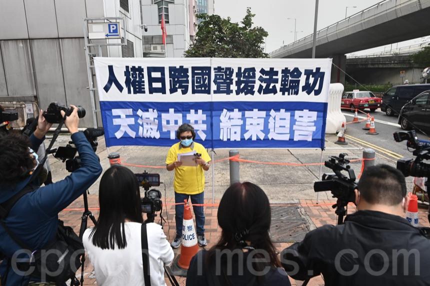 香港法輪功學員12月10日國際人權日在中聯辦外舉行反迫害活動,要求中共政府停止迫害法輪功。圖為香港法輪佛學會發言人劉惠卿。(宋碧龍/大紀元)