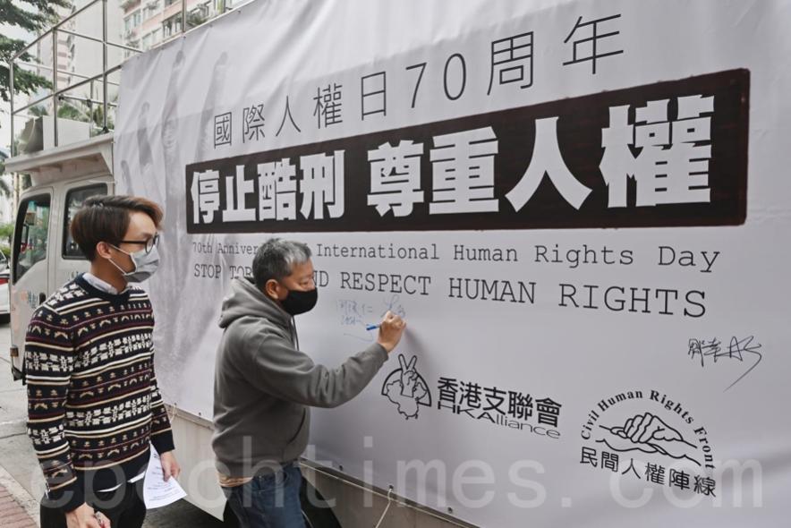 香港支聯會及民陣10日在全港多地舉行收集市民簽名活動,要求中共及港府「停止酷刑、尊重人權」。(宋碧龍/大紀元)