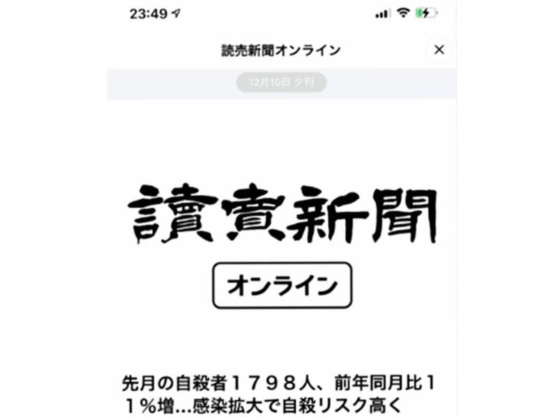 日媒:中共病毒持續擴散 日本自殺率增高