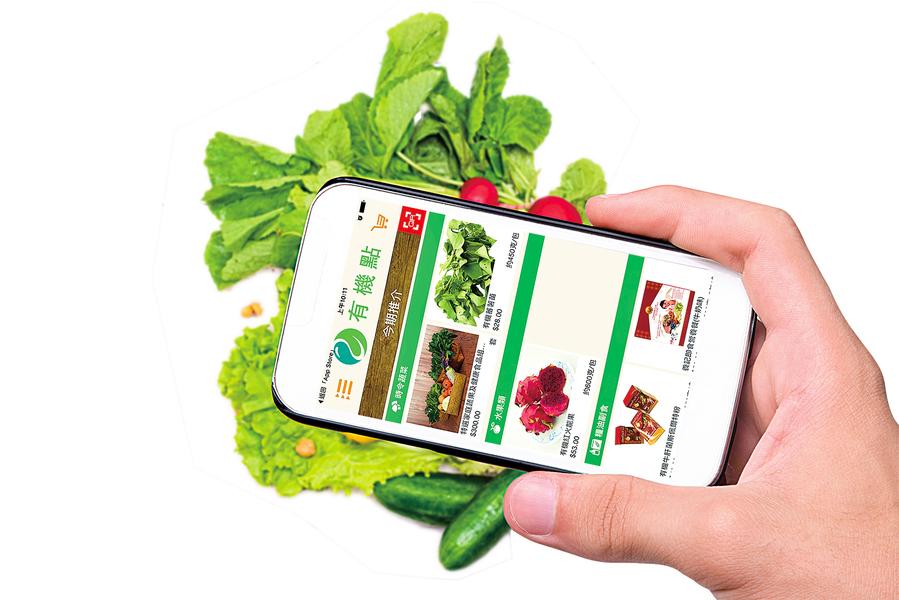 手機APPS買有機蔬果 主攻忙碌上班族