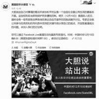 國際人權日 維權律師出門被擋
