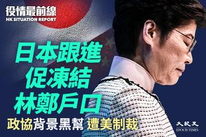 【12.11役情最前線】日本跟進   促凍結林鄭戶口