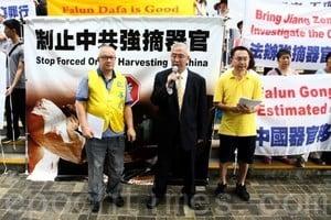 港法輪功學員抗議中共強摘器官 促法辦罪犯
