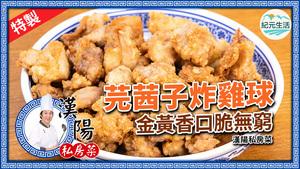 【漢陽私房菜】芫荽子炸雞球 黃金香口脆無窮