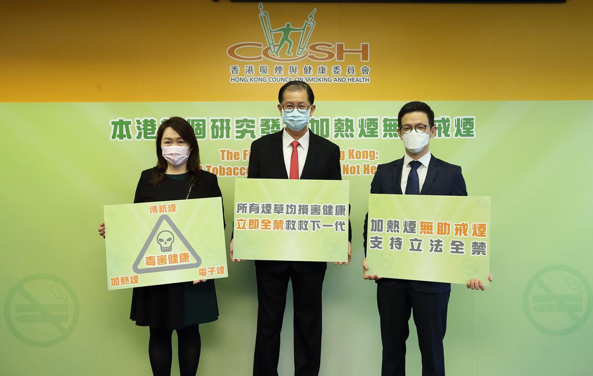 香港大學最新一項研究發現,使用加熱煙無助戒煙,港吸煙與健康委員會呼籲,立法會儘快通過修例,全面禁止所有另類吸煙產品。(港吸煙與健康委員會提供)