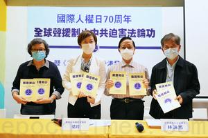 《鐵證如山》香港發佈 揭中共仍在活摘器官