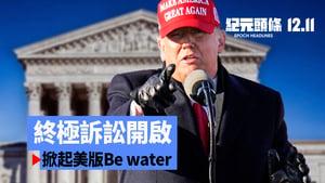 【12.11紀元頭條】終極訴訟開啟 掀起美版Be water