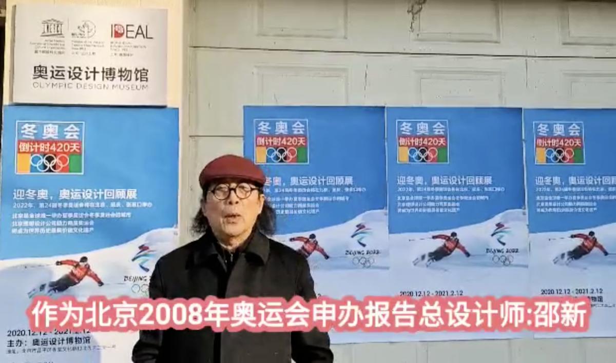 國際人權日這天,北京08年奧運會申辦報告總設計師邵新在奧運設計博物館前發表誓言,用生命捍衛憲法和最基本生存權。(視頻截圖)