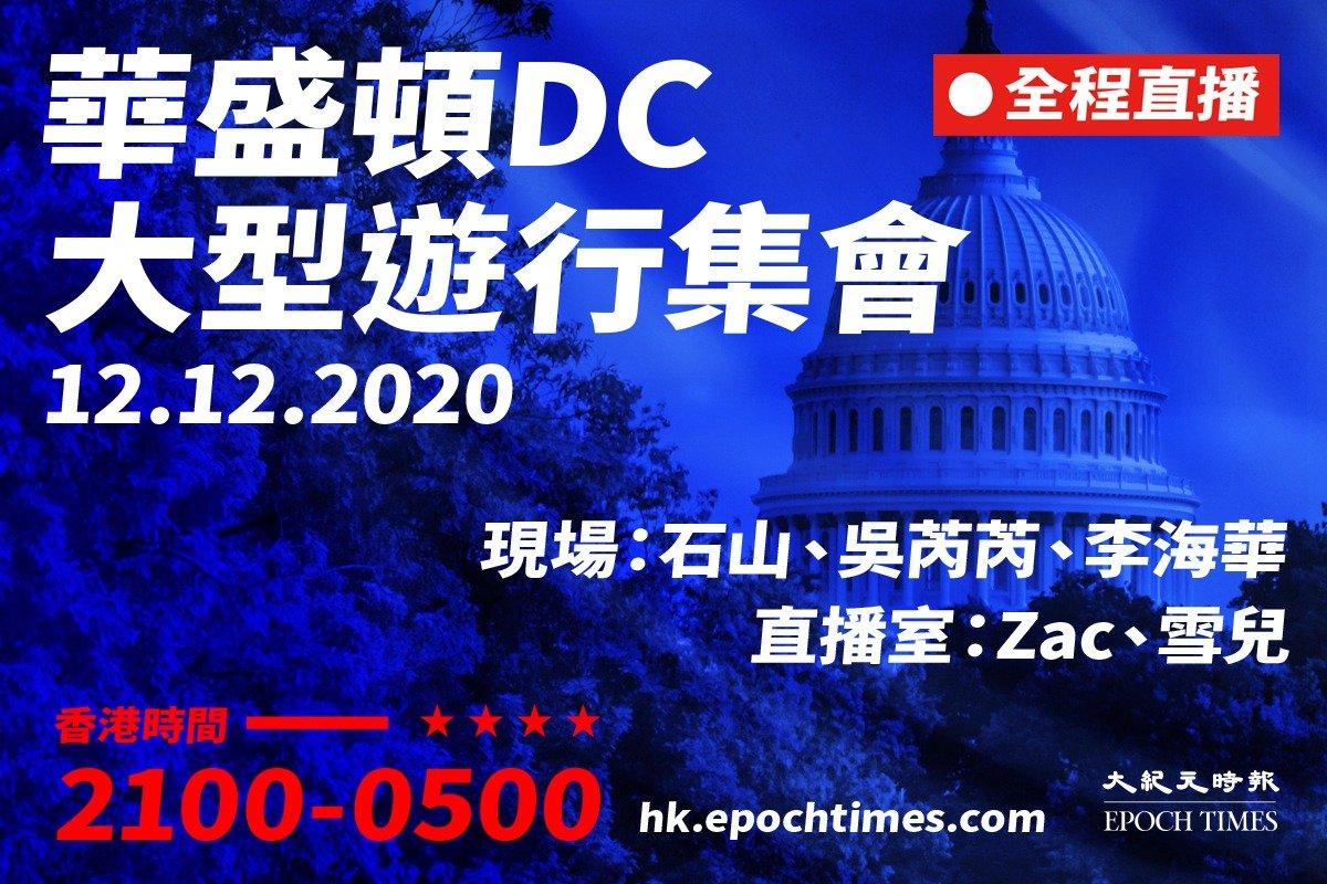 12月12日,美國民眾再次齊集首府華盛頓,並舉行一系列大型遊行及集會演講活動。大紀元與新唐人在香港時間12日晚上9時至翌日早上5時將全程直播。(大紀元合成圖片)