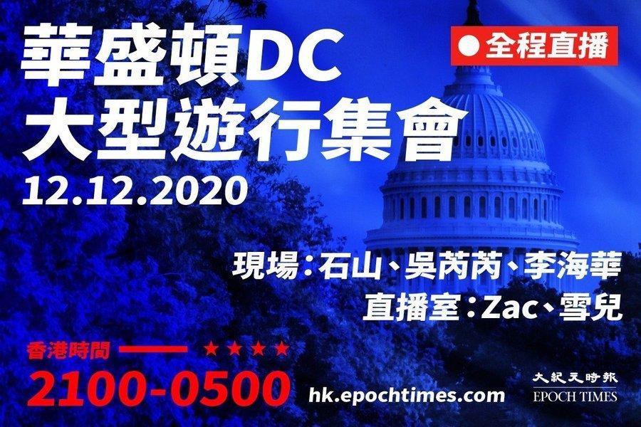 【華府直播】12.12華盛頓DC大型遊行集會 挺特朗普民眾再聚反舞弊(影片不斷更新)