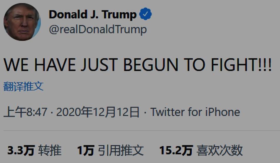 12月12日上午9時左右,特朗普發推文:「WE HAVE JUST BEGUN TO FIGHT!!!」(戰鬥才剛剛開始!)。(網絡截圖)
