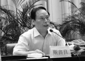 前浙江政協副主席斯鑫良受審 被控受賄1955萬