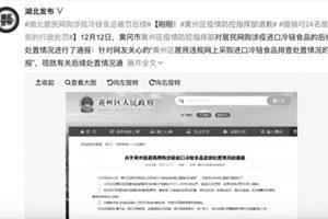 湖北24戶網購涉疫冷鏈食品被罰遭批 官方道歉