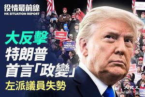 【12.12役情最前線】大反擊 特朗普首言「政變」左派議員失勢