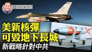 【12.12有冇搞錯】美新核彈可毀地下長城 美軍新戰略針對中共