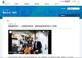 香港觀塘重建項目 商場最快明年四月營業