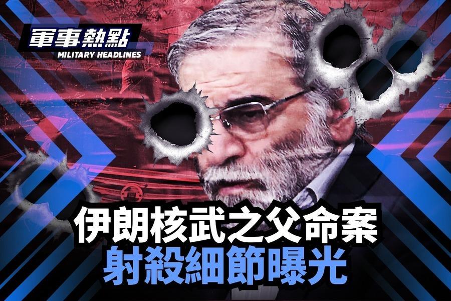 【軍事熱點】伊朗核武之父命案 射殺細節曝光