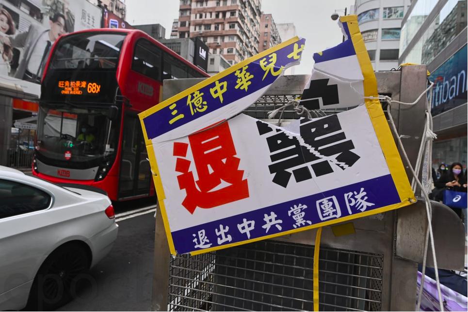 12月13日,旺角亞皆老街法輪功真相點的退黨標語被破壞。(宋碧龍/大紀元)