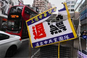香港旺角法輪功真相點遭毀壞 退黨標語撕爛