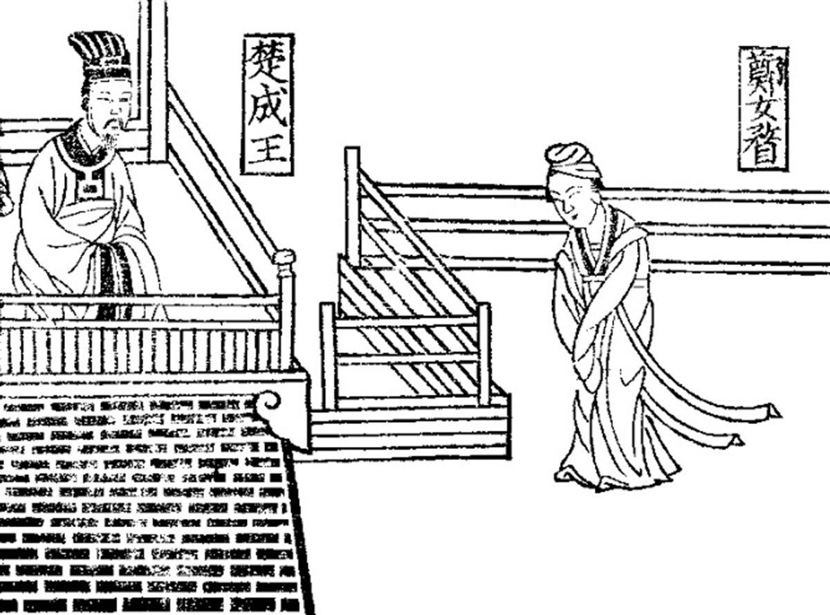 楚成王時,斗子文擔任令尹。圖為一八二五年畫作,鄭瞀見楚成王。(公有領域)
