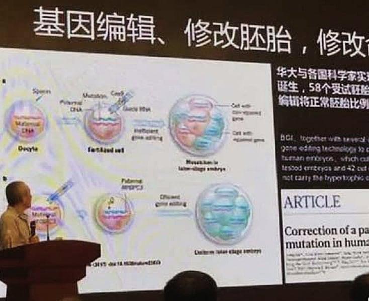 華大基因高層演講照片曝光 內容談及基因編輯 定製人類