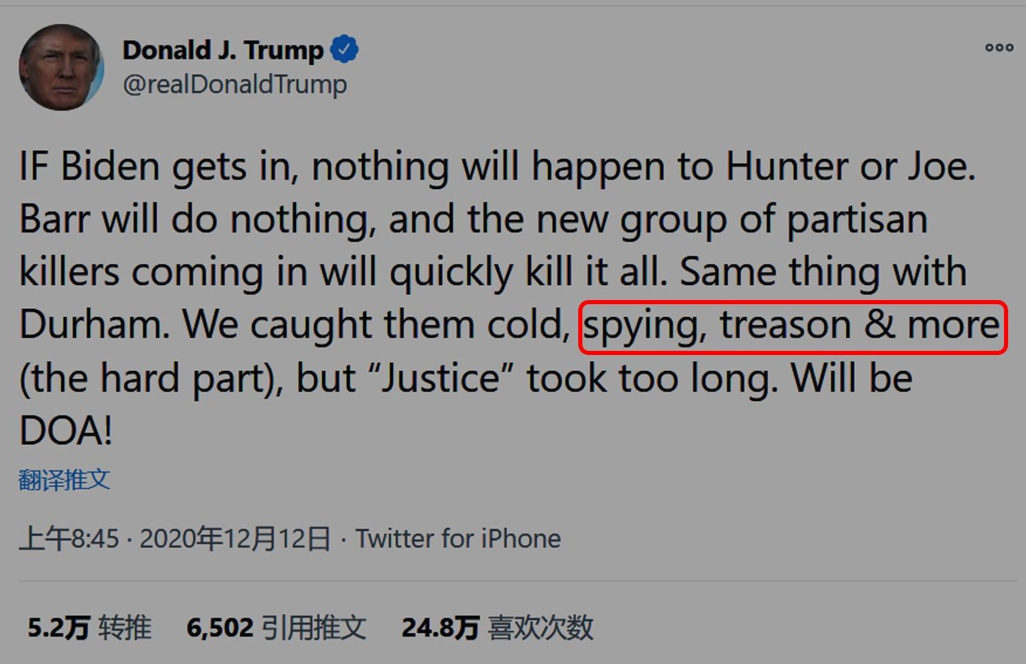 12月12日,特朗普連發推文,其中一則特別提及間諜與叛國罪。(推特截圖)