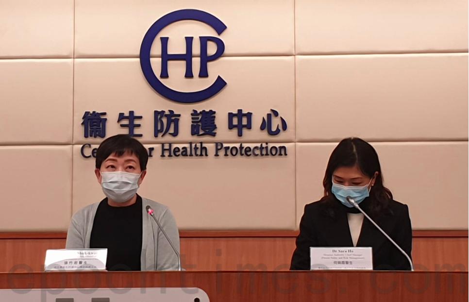 香港衛生防護中心記者會。(大紀元資料圖片)