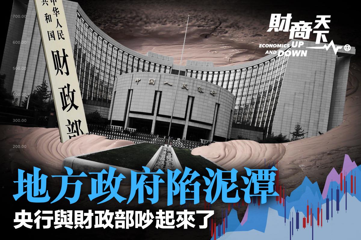 地方債務逼近警戒線 ,「隱性債務」危機更嚴重,地方政府陷融資困境;「面子工程」變「爛尾工程」;中共央行和財政部公開唱反調,互相甩鍋。(大紀元製圖)