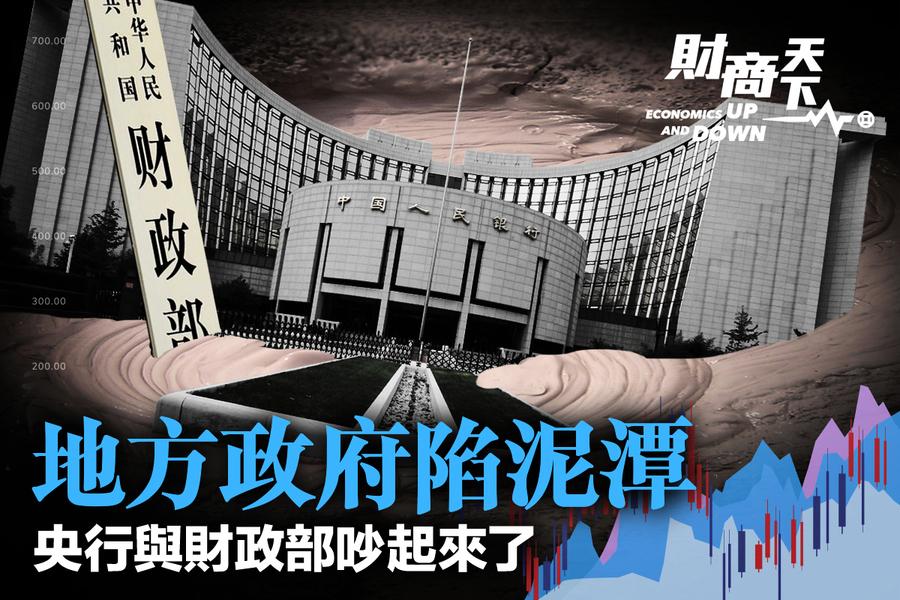 地方政府陷泥潭 大陸央行與財政部隔空爭吵
