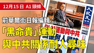 前華爾街日報編輯:BLM運動與中共關係耐人尋味